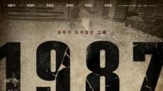 영화 '1987' 개봉 9일만에 300만 돌파