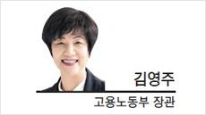 [헤럴드포럼-김영주 고용노동부 장관]무술년 새해를 맞이하며