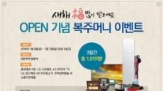 GS건설, 춘천파크자이 견본주택 오픈 기념 '복주머니 이벤트' 진행