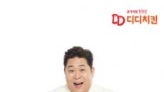 개그맨 문세윤, 세가지맛 '디디치킨' 모델로 발탁