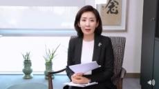 """나경원, 文대통령 맹비난…""""평창을 평양올림픽으로 둔갑시켜"""""""