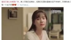 호텔 캘리포니아 처럼…드라마형 한국 광고에 중국 감동의 도가니