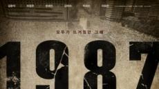 '1987' 박스오피스 첫 1위 등극 …文대통령 관람 효과?