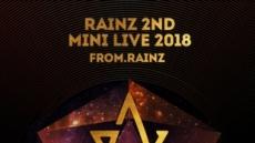 레인즈 팬콘 티켓, 10일 오후8시부터 예스24서 판매