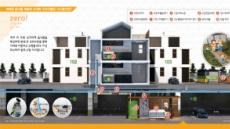 LH, 대전도안 행복주택에 '음식물쓰레기 처리시스템' 시범 적용