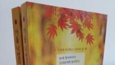 [새 책] 80세 할아버지가 손주들에게 들려주는 삶의 이야기