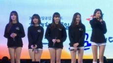 여자친구, 첫 아시아 투어…2월 대만서 공연