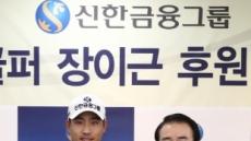 김밥집, 코리아 달고 뛰던 장이근, 신한금융 손 잡았다