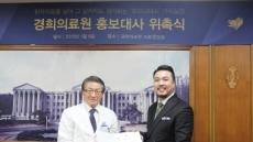 경희의료원, 신임 홍보대사로 성악가 정경 위촉