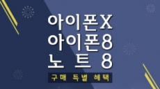 아이폰X, 아이폰8, 갤럭시노트8 구매시 '닌텐도 스위치' 무료 증정 이벤트 개시