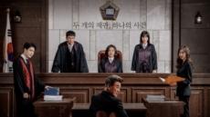 새로운 법정극이라더니…SBS '이판사판' 8.0% 종영