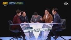 썰전ㆍ다스 관련 키워드 주요 포털 실검 장악