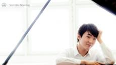벤츠 코리아, 피아니스트 조성진 리사이틀 공식 후원