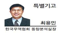[특별기고-최용민 한국무역협회 동향분석실장]중소기업 수출확대와 개도국 시장