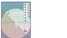 [리더스 카페]한·중·일 미술에 스민 유교·불교·도교…그 맥을 짚다