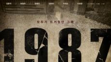 '이니 파워'ㆍ'강동원 눈물' 덕?…흥행 바람 탄 영화 '1987'