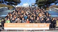 [포토뉴스]한화생명 청소년봉사단, 강원도서 겨울봉사캠프