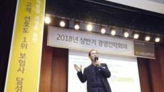 KB손보 '2018년 4대 추진과제 발표' 경영전략회의