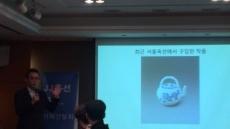 온라인 고미술 오픈마켓 'JJ옥션' 출범