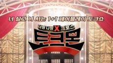 '토크몬', 한층 더 여유로워진 강호동 토크쇼