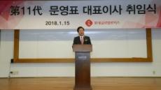 """문영표 대표 """"내실경영ㆍ영업력 강화"""""""