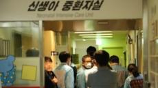 이대 목동병원 신생아 중환자실 주치의 오늘 피의자 소환