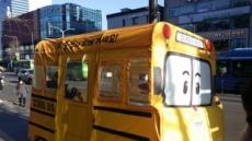 강북구 버스정류장에 뜬 로보카폴리 '스쿨비'…왜?