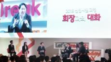 """신입사원 만난 최태원 회장 """"패기와 '딥 체인지'로 SK를 바꾸고, 사회의 행복을 키우자"""""""