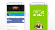 어플 '애드박스', 신작 모바일게임 '열혈강호M' 캠페인 추가