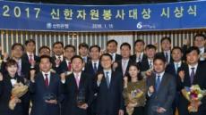 """위성호 신한은행장 """"사회 성숙할수록 사회적 책임 더욱 강조"""""""