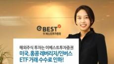 이베스트투자증권, 해외주식 레버리지ㆍ인버스 ETF 거래수수료 전격 인하
