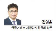 [헤럴드기고-김영춘 한국거래소 시장감시위원회 상무]4차 산업혁명과 상장기업 내부통제시스템