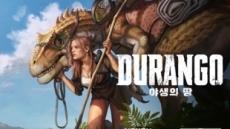 넥슨 '야생의 땅: 듀랑고' 불티…사전예약 4주새 200만건 돌파