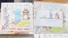 개콘 '조별과제'팀, '보노보노' 원화 선물받은 사연