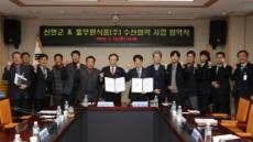 풀무원, 전남 신안군과 수산물 협력 MOU 체결