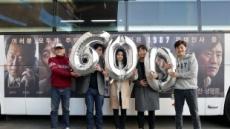 영화 '1987', 호평과 입소문 타고 600만 관객 돌파