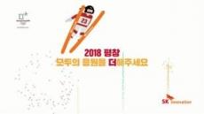 평창올림픽 응원SK이노베이션 영상보름만에 200만뷰