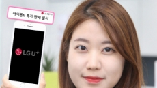 아이폰6, 공짜폰 됐다…LGU+, 출고가↓ㆍ지원금↑