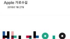 국내 애플 스토어 이달 27일 개장…단말기 개통 가능