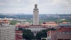 美대학, 中자금 거절…캠퍼스로 번지는 'G2갈등'