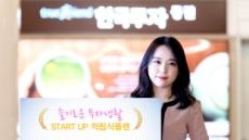 한국투자증권, '적립식 상품 가입 이벤트' 시행!