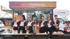 [포토뉴스]한화생명, 고객ㆍFP위한 찾아가는 차량카페