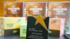오트리푸드빌리지,'2017 글로벌 홈쇼핑 스타상' 수상