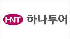 하나투어, 인천 두 여객터미널간 셔틀 운행