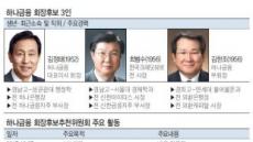 김정태 연임 유력…금융권, 지배구조 혁신 속도내나