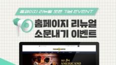 텀브커피, 홈페이지 리뉴얼 이벤트 실시