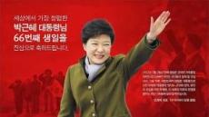 文 따라쟁이 박근혜 지지자들…광화문역 생일축하 광고 '제동'