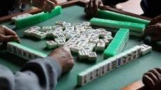 '짜장면 내기' 마작은 도박일까? 오락일까?