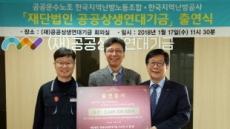 한국난방공사, 노사 공공상생연대기금 22억 출연