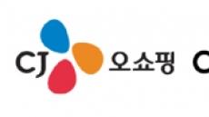 CJ오쇼핑-CJ E&M 합병…융복합 미디어 커머스 기업으로 재탄생
